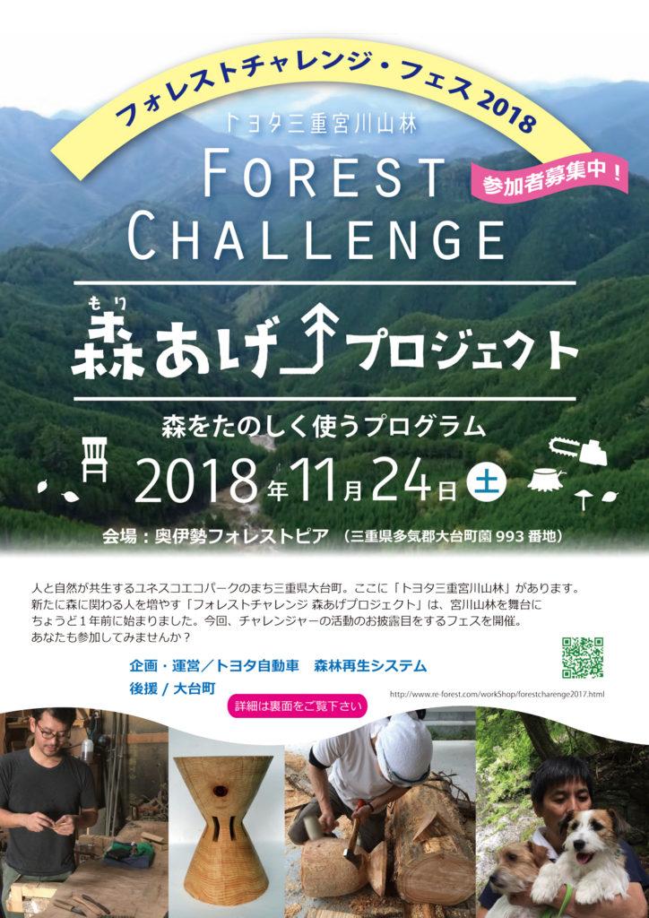 トヨタフォレストチャレンジフェス2018 森あげプロジェクト チラシオモテ