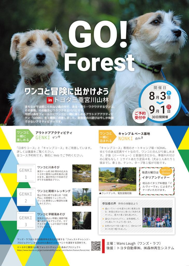 GO! Forest ワンコと冒険にでかけよう in トヨタ三重宮川山林 チラシおもて