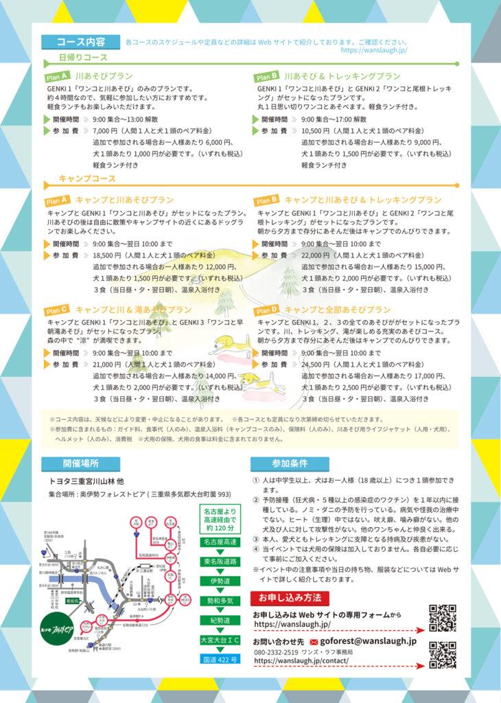 GO! Forest ワンコと冒険にでかけよう in トヨタ三重宮川山林 チラシうら
