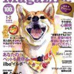 ペイクマガジン99号(2020年1月1日発売号)表紙