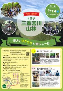 WansLaugh0314トヨタ宮川イベントチラシ愛犬とワクワク&癒しの一日